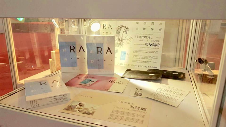 RA黑種草面膜,首次展覽就賣到缺貨,面膜體驗活動大成功!!!