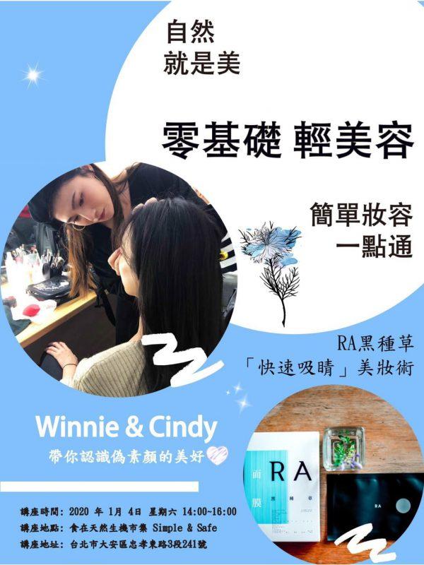 """RA黑種草今天在台北""""食在天然生機店""""舉辦的的講座🎤圓滿落幕囉!"""